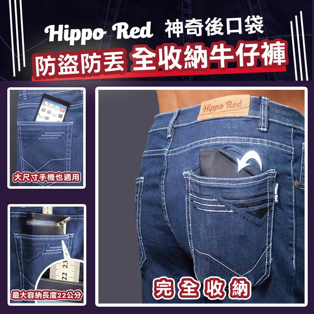 【魔法施】HippoRed 獨家發明專利★防盜防丟全收納★ 優選裕隆集團高機能布料_神奇後口袋彈力牛仔褲