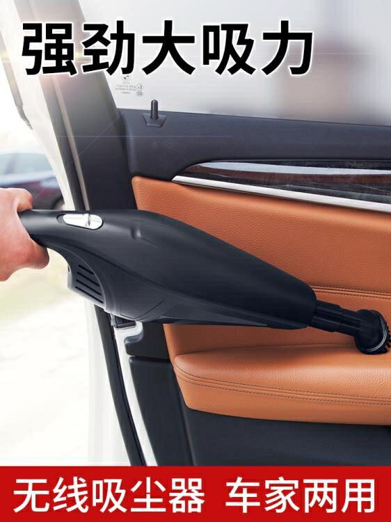 車載吸塵器無線充電汽車內專用強力家用大吸力干濕兩用手提便攜式