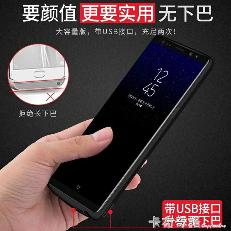 三星note8背夾電池note9超薄S8無線充電寶S9專用s10手機殼式沖器S8