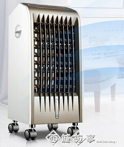 奧克斯空調扇制冷風扇家用制冷機小空調單冷風機小型水冷空調遙控