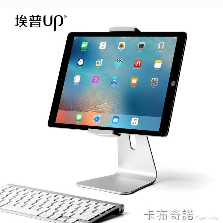 iPad Pro air平板支架子床頭Surface電腦桌面底座7-13寸通用