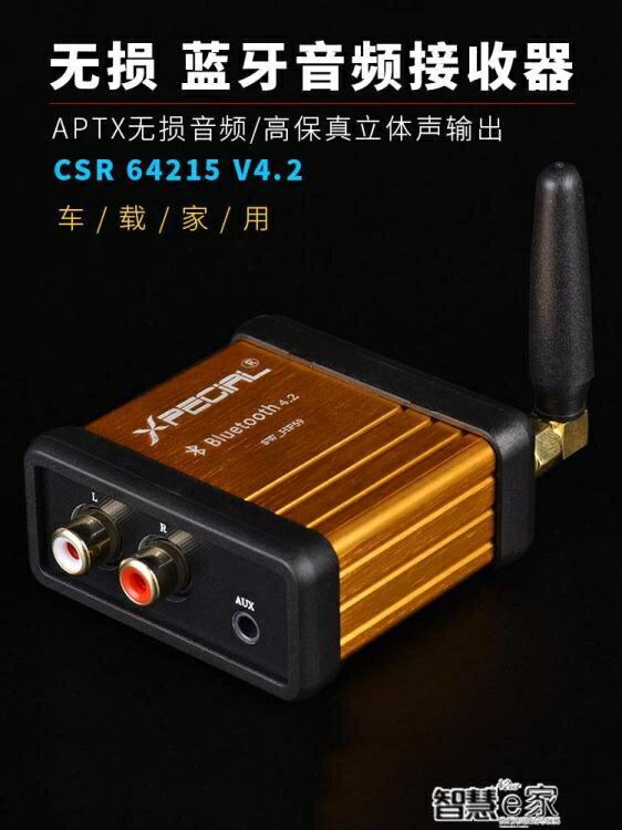 藍芽音頻接收器 無損藍芽音頻接收器csr4.2音箱適配器車載音響改裝藍芽模塊板
