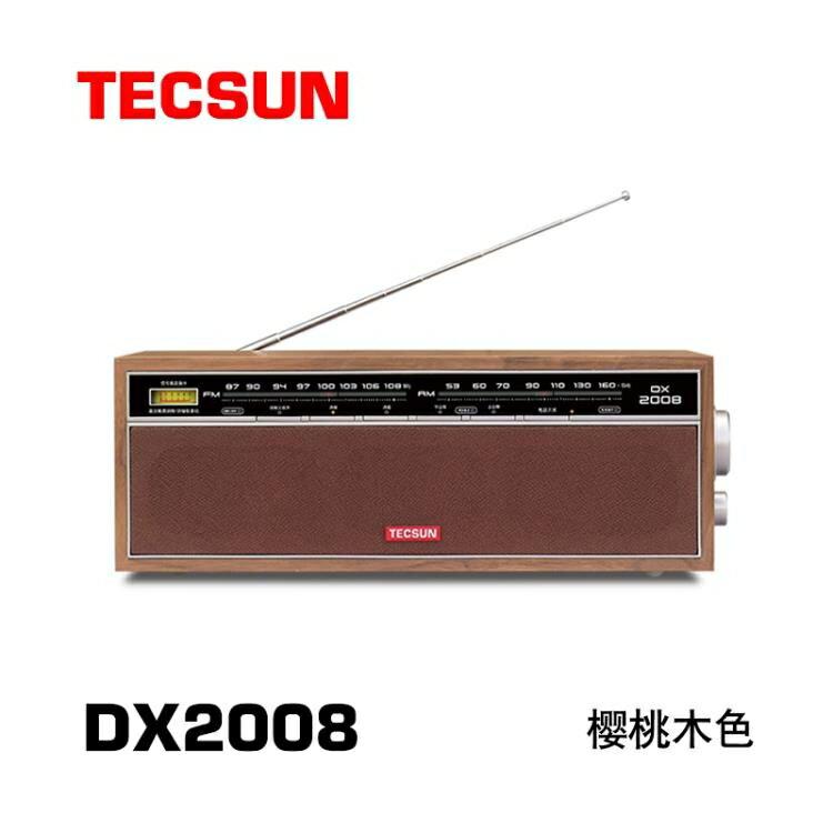 德生收音機  DX2008 高靈敏度調頻/調幅(同步檢波)木殼收音機