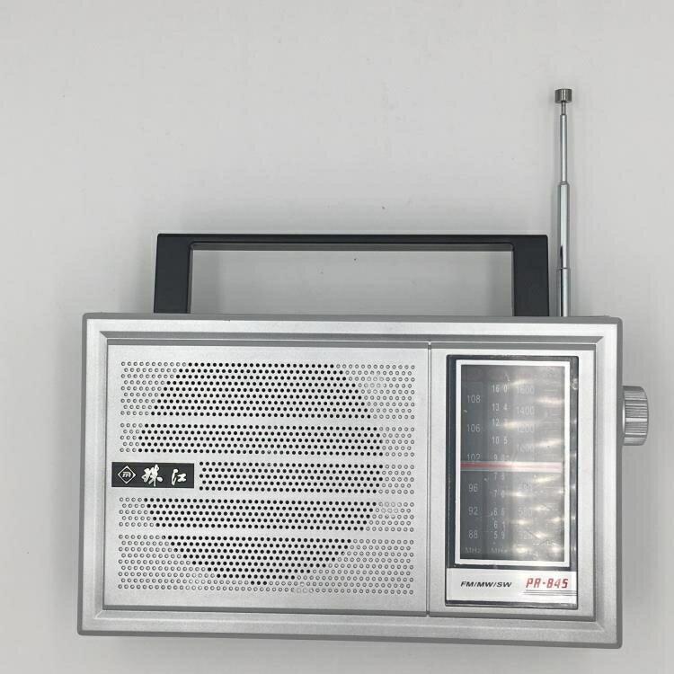 珠江牌PR-845交直流臺式耳機插孔便攜復古老式老年老人收音機廣播