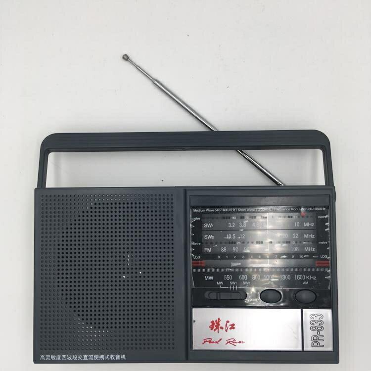 珠江收音機PR-833老年全波段交流電池兩用全波段復古老式便攜臺式