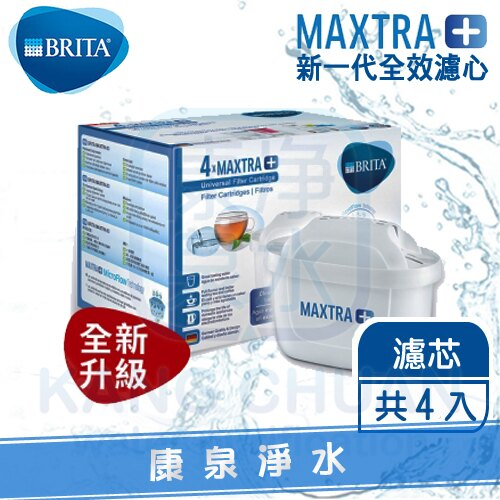 德國 BRITA 新一代fill&enjoy Style 純淨濾水壺全效濾芯 MAXTRA+ / MAXTRA Plus【4入】★過濾面積增加30%、口感提升25% ~ 馬利拉、愛奴娜、酷樂壺皆適用
