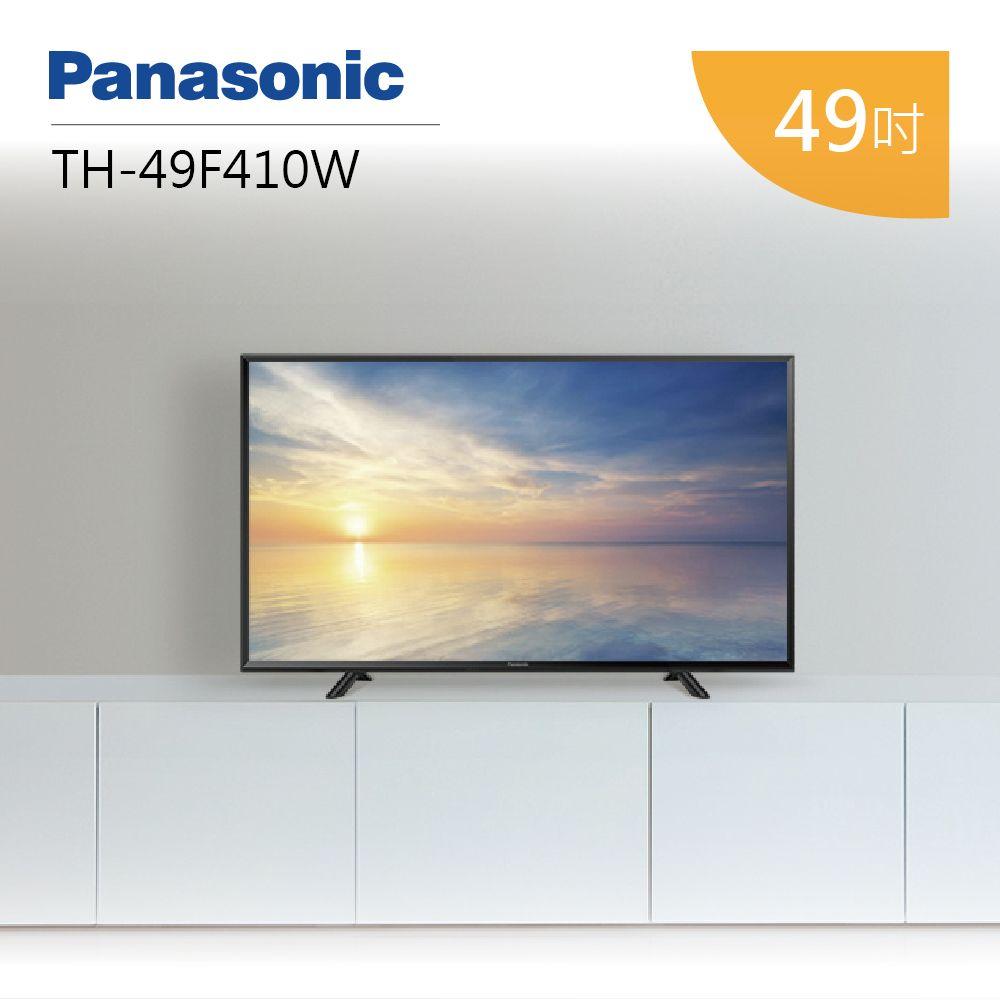 領券再折 Panasonic 國際牌 TH-49F410W 49吋 LED 電視 公司貨 可分期 - 限時優惠好康折扣