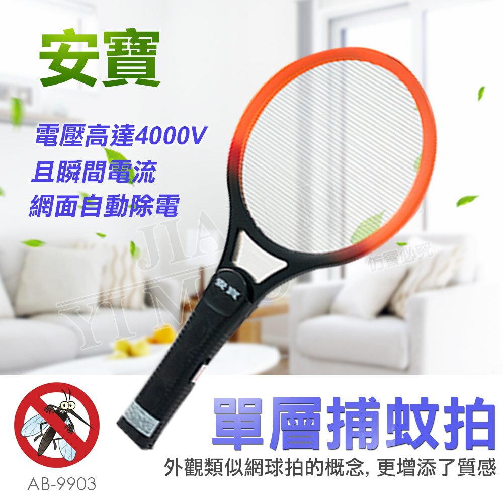 【安寶ANBAO】單層捕蚊拍(小) AB-9903