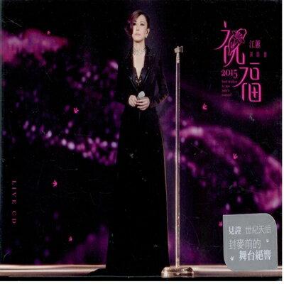 江蕙2015祝福演唱會Live 2CD