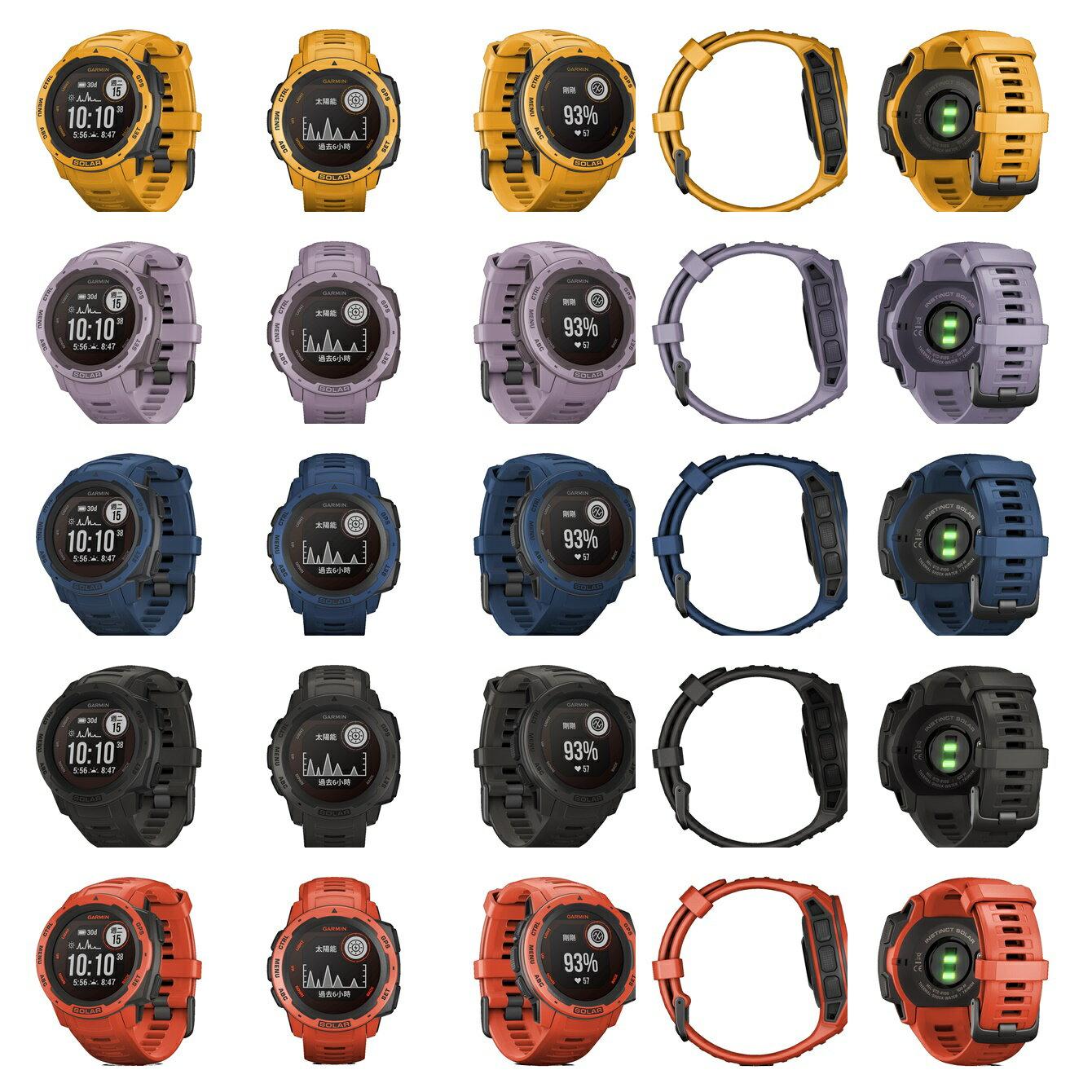【現貨】GARMIN INSTINCT Solar 本我系列太陽能GPS腕錶 潮流炫色版