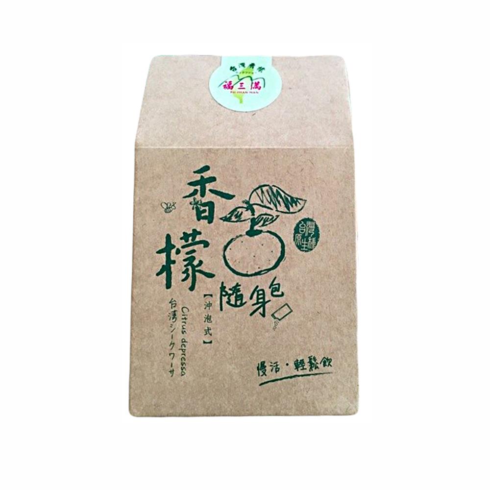 【福三滿】香檬隨身包(15包/盒)