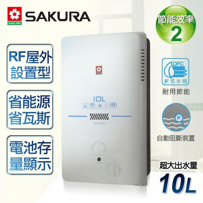 。限北北基配送。【櫻花牌】10L屋外型ABS防空燒熱水器/GH-1035(天然瓦斯)