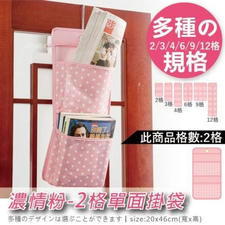 【尚時時尚】粉紅單面掛袋【粉紅2格】 多層掛袋 置物袋 小物收納 儲物袋 門後掛袋