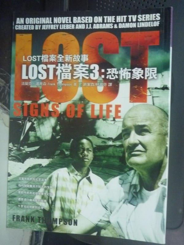 【書寶二手書T5/一般小說_LDM】Lost檔案3-恐怖象限_法蘭克.湯普森