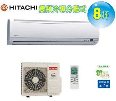 金禾家電生活美學館:日立《精品冷專》分離式冷氣價格(RAC-50SKRAS-50SK)※(適用8坪)