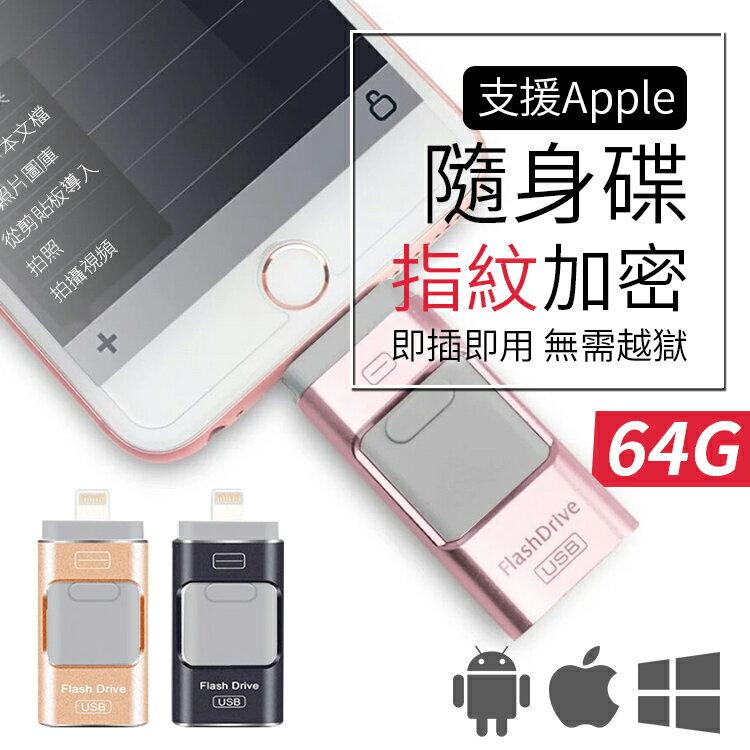 『手機容量救星!』64G口袋相簿 手機隨身碟 Iphone隨身碟手機蘋果硬碟u盤擴充 安卓USB外接【AB933】