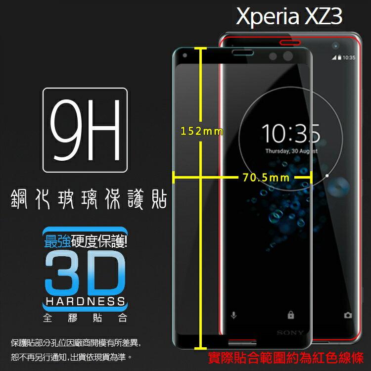 滿版 3D 曲面 9H Sony Xperia XZ3 H9493 鋼化玻璃保護貼 全螢幕 滿版玻璃 鋼貼 鋼化貼 玻璃膜 保護膜