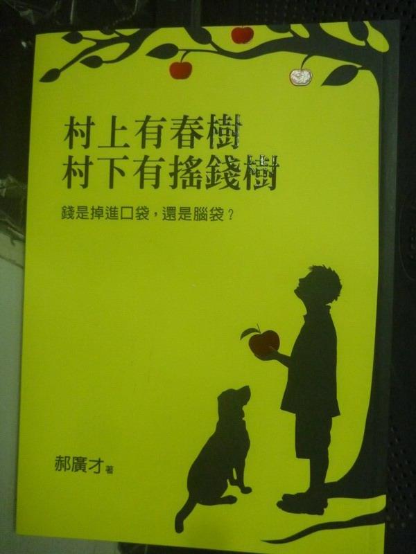 【書寶二手書T2/勵志_IQB】村上有春樹,村下有搖錢樹-錢是掉進口袋_郝廣才