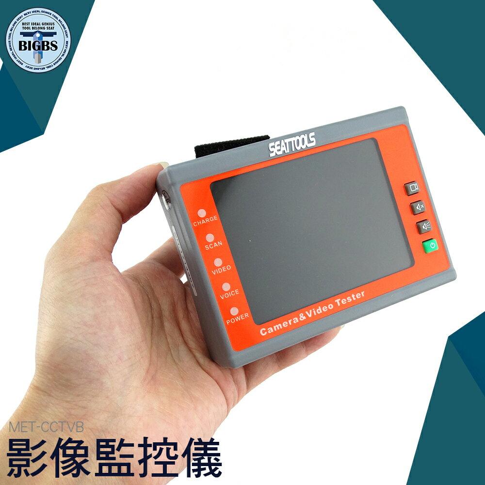 利器五金儀表量具店 利器五金 影像監控儀 工程控管 CCTV 影像監控 3.5吋大螢幕 舞台設備 監視器 CCTVB