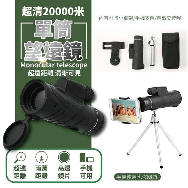 『送手機架、支架、收納袋』鷹眼-20000米 手機望遠鏡 單筒望遠鏡【ZA038】
