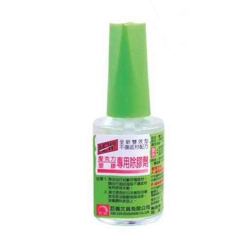 巨倫 H-1138 壓克力&塑膠專用 除膠劑 (15ml 1%)