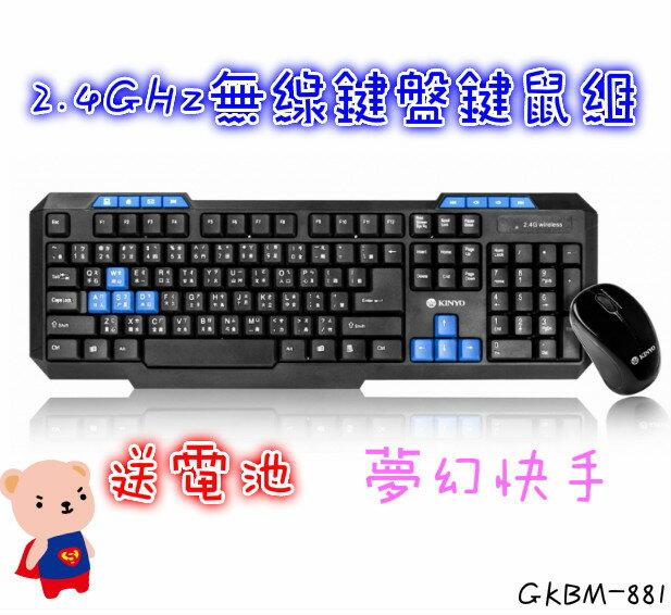 賣家送電池 KINYO-2.4GHz無線鍵盤鍵鼠組 鍵盤 滑鼠 電腦周邊 夢幻快手 多媒體鍵盤 無線滑鼠 接收器 無線 GKBM-881