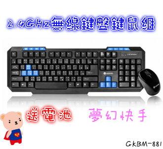 ❤含發票❤賣家送電池❤KINYO-2.4GHz無線鍵盤鍵鼠組❤鍵盤 滑鼠 電腦周邊 夢幻快手 多媒體鍵盤 無線滑鼠 接收器 無線 GKBM-881❤