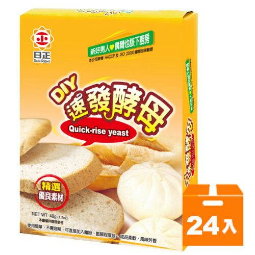 日正 速發酵母 48g (24入) / 箱【康鄰超市】 0
