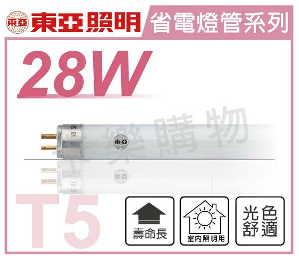 卡樂購物網:(40入)TOA東亞FH28W-EX28W840自然光T5日光燈管_TO100008