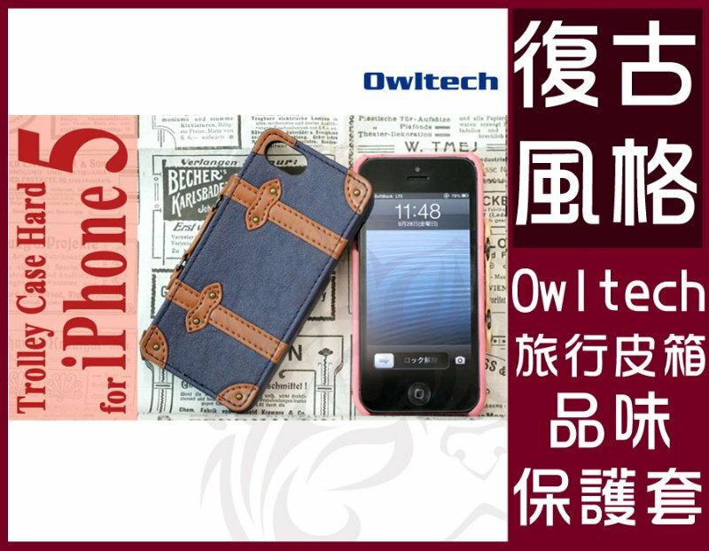 Owltech iPhone 5  /  5S 復古保護殼 品味保護背蓋 【C-I5-015】 旅行皮箱造型 手機殼 Alice3C - 限時優惠好康折扣