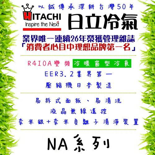 台灣銷售第1名優質首選【日立冷氣】4.0kw變頻冷暖雙吹窗型冷氣《RA-40NA》日本製造 含基本安裝 高EER