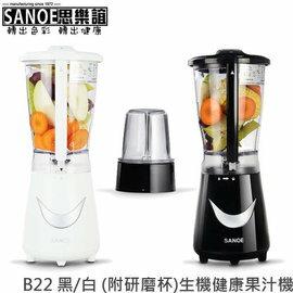 思樂誼 SANOE 生機健康 果汁機 B22 (附研磨杯) 白 / 黑 不銹鋼刀片 3年保固 公司貨 免運費 0