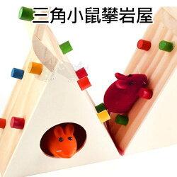 《story》鼠用原木三角攀岩屋/天然木頭製成/寵物鼠適用