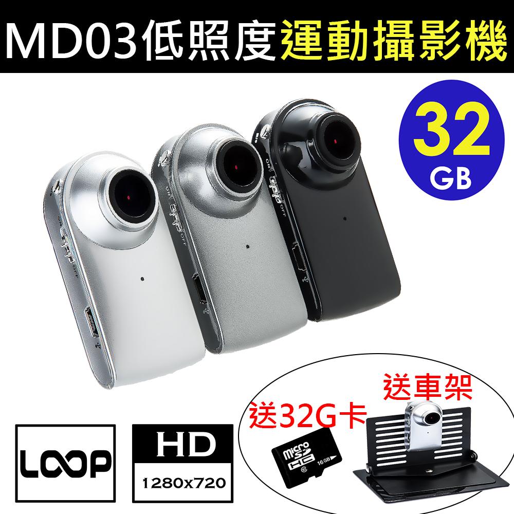 【送32G+車架+OTG線+超薄行動電源】MD03 廣角低照度夜視攝影機720P 附16G卡 ~ F 2.0大光圈 6層玻璃鏡片 錄影3.5小時