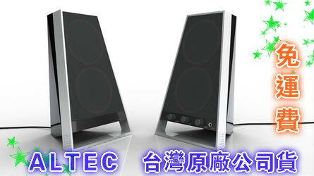 ❤含發票❤團購價❤免運費❤台灣公司貨 ALTEC VS2620 兩件式 高音質喇叭 筆電喇叭 多媒體喇叭 音箱 3.5mm