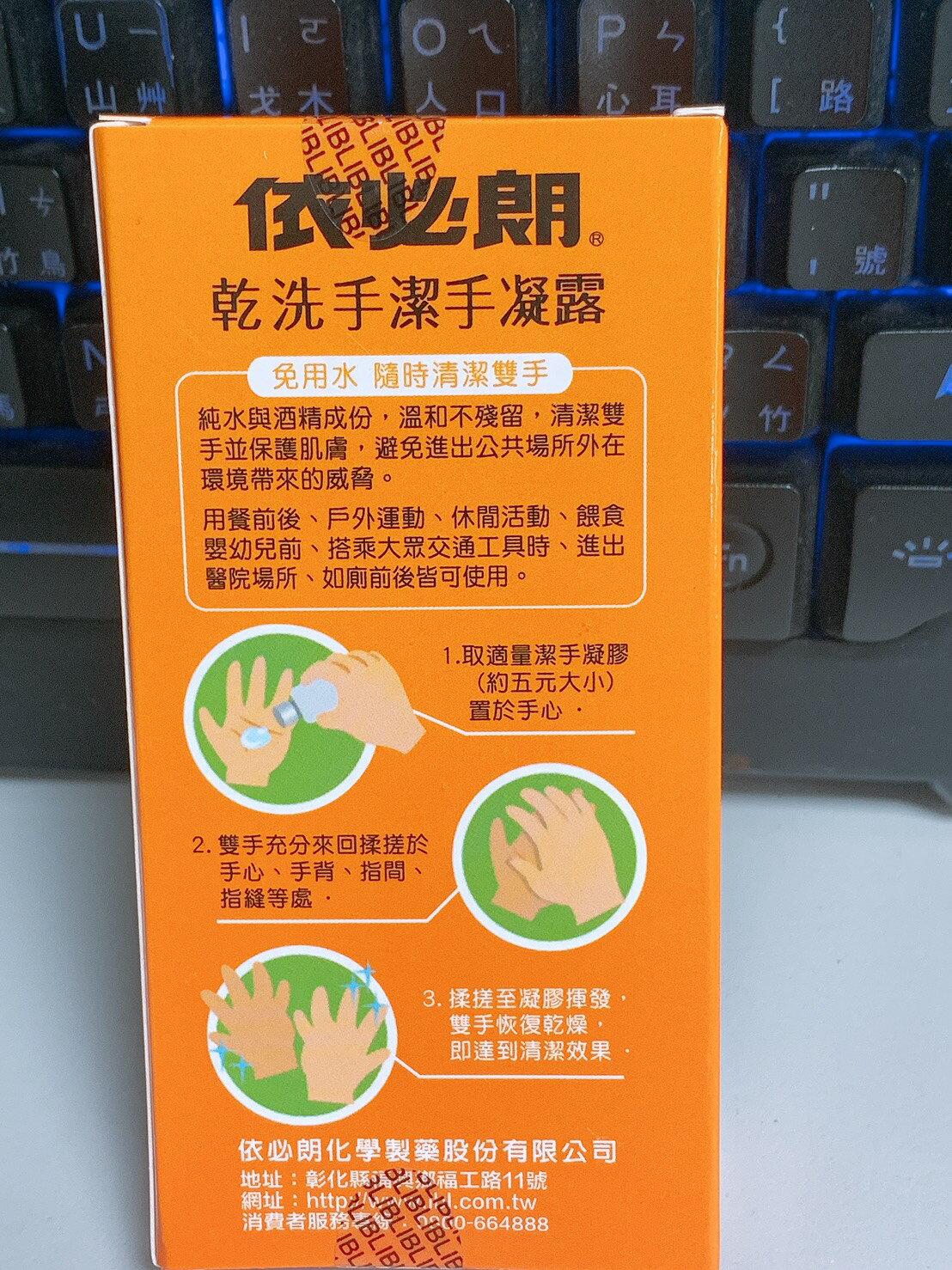 依必朗 乾洗手 潔手凝膠 清潔雙手 隨身攜帶 方便清潔 60ml