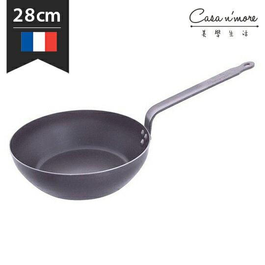 De Buyer 5314.28 輕量藍鐵法式單柄深炒鍋 炒鍋 單柄炒鍋 28cm