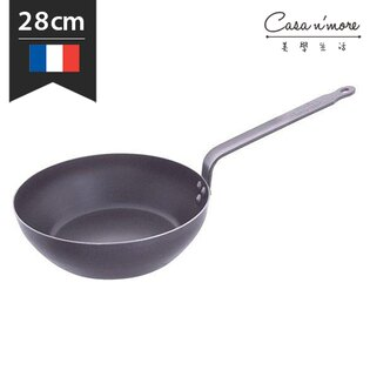 De Buyer 5314.28 輕量藍鐵法式單柄深炒鍋 炒鍋 單柄炒鍋  鐵鍋 28cm
