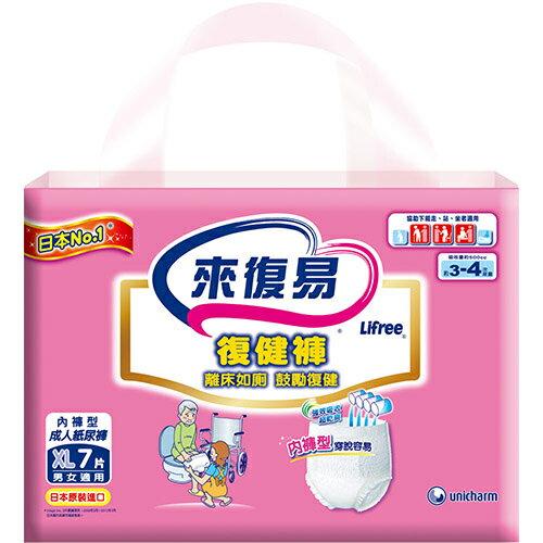 來復易 復健褲 XL 7片*4包(箱購)【德芳保健藥妝】