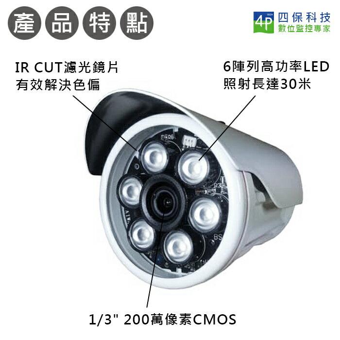 AHD 1080P 戶外監控鏡頭3.6mm 電源雙防護設計 6LED燈強夜視攝影機(MB-1080P1)