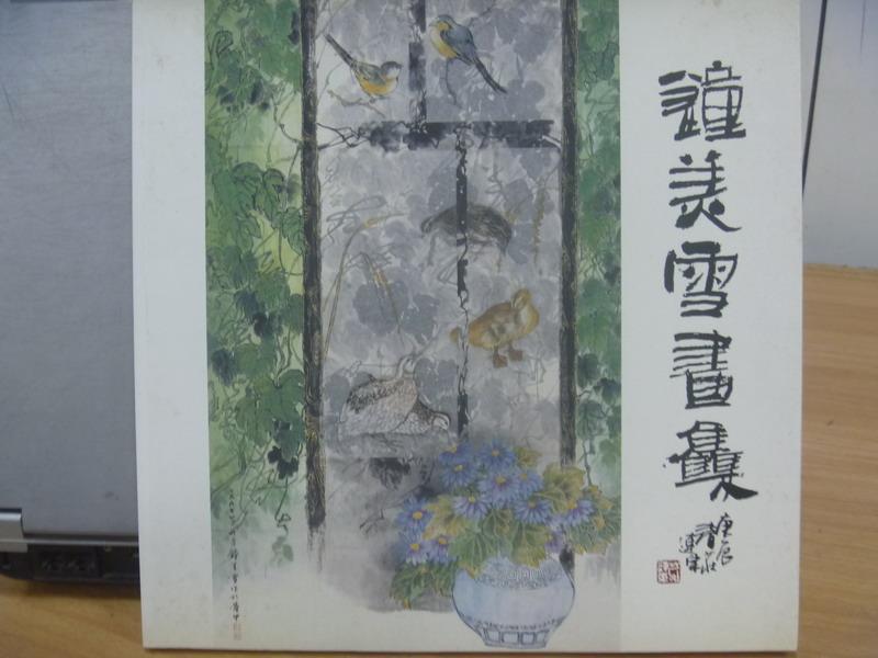 ~書寶 書T6/藝術_YCF~鐘美雪畫集_2000年 ~  好康折扣