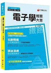 電子學(含概要、大意)[鐵路特考/台鐵招考 電子工程、電力工程]<讀書計畫表>