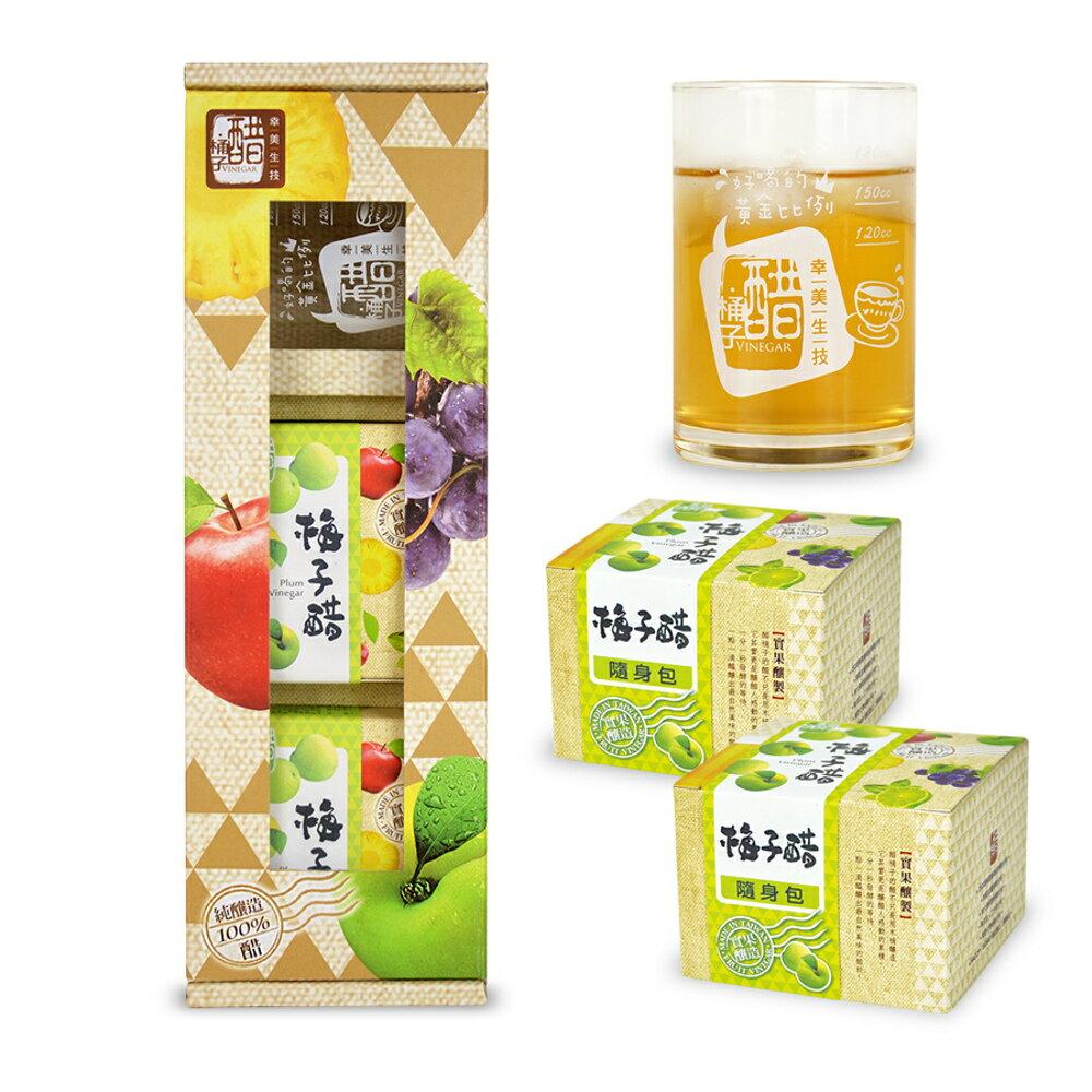 【醋桶子】果醋獨享3入禮盒組 內含玻璃杯x1+隨身包2盒 種類可任搭 7種口味任選★ 2