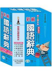 彩色新編國語辭典:32K