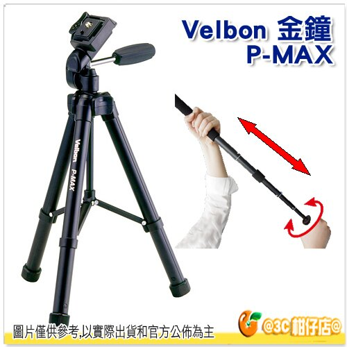 Velbon 金鐘 Ultra P-MAX 五段旋轉 三腳架 欽輝行公司貨 微單眼 專業 相機腳架 PMAX - 限時優惠好康折扣