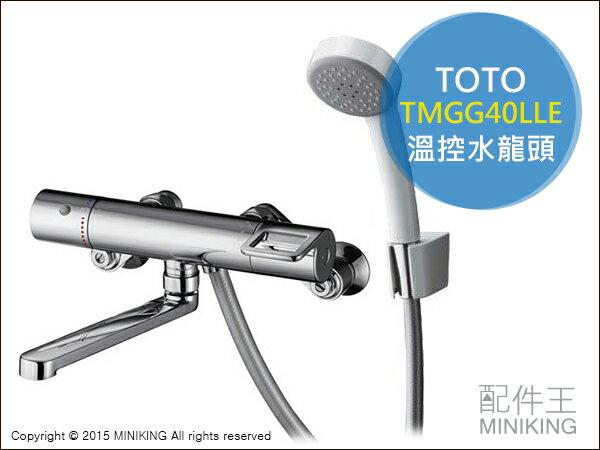 【配件王】日本代購 TOTO TMGG40LLE 可溫控 恆溫 浴室水龍頭 淋浴龍頭 蓮蓬頭 溫控水龍頭 水龍頭 花灑