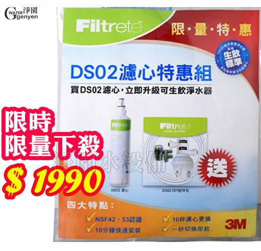 [淨園限時限量] 3M DS02促銷特惠組 (濾心加送配件包立即升級淨水器)