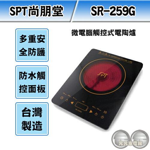 SPT 尚朋堂 微電腦觸控式電陶爐 SR-259G