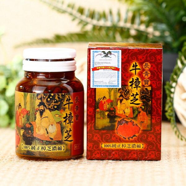 《小瓢蟲生機坊》長青寶 - 牛樟芝100粒/盒 保健品 調整體質