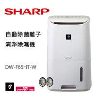 報稅季,網購優惠省錢密技Sharp 夏普 6.5公升 清淨除濕機 DW-F65HT-W